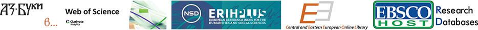 Представяне в международната научна база Web of Science